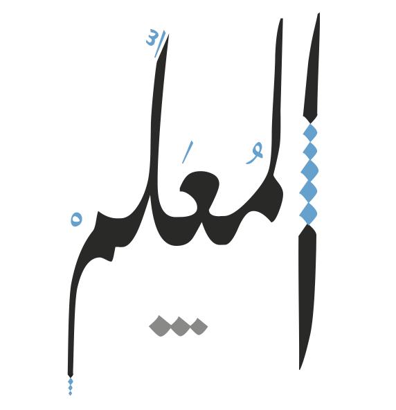 Al Muallim Logo
